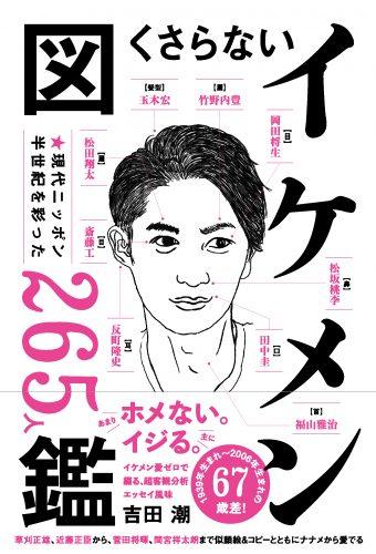 くさらないイケメン図鑑