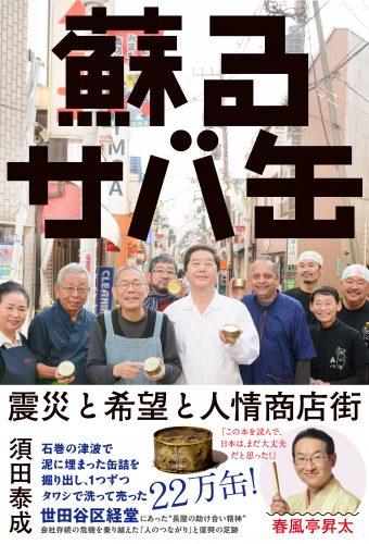 蘇るサバ缶 〜震災と希望と人情商店街〜