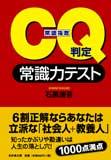 CQ判定 常識力テスト