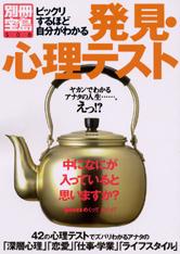 別冊宝島 発見・心理テスト