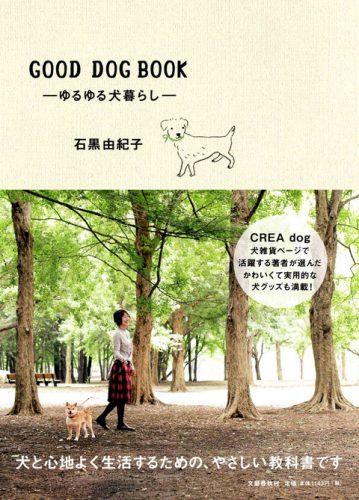 GOOD DOG BOOK<br>〜ゆるゆる犬暮らし