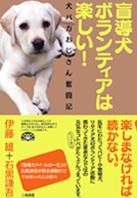 盲導犬ボランティアは楽しい!<br>〜犬バカおじさん奮闘記