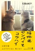 犬猫姉弟 センパイとコウハイ
