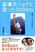 盲導犬ジョナと登った3000m