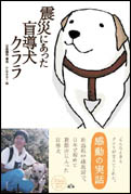 震災にあった盲導犬クララ