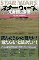 スターウォーズ完全基礎講座<br>〜STARWARS FOUNDATION〜