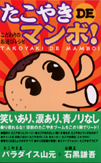 たこやき DE マンボ!<br>〜こだわりのお遊びレシピ〜