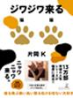 ジワジワ来る猫猫